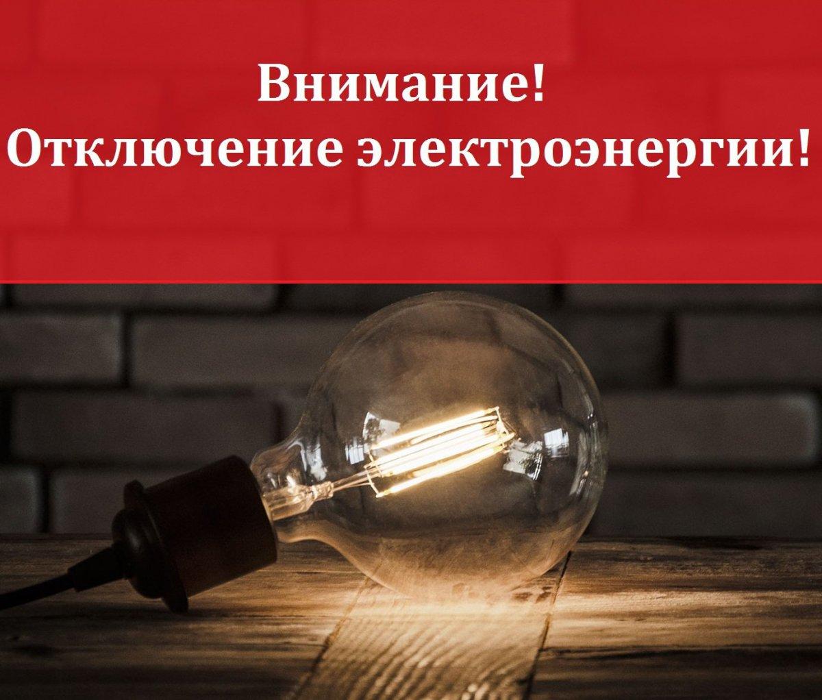 Отключение электроэнергии с 11.05.2021 по 13.05.2021