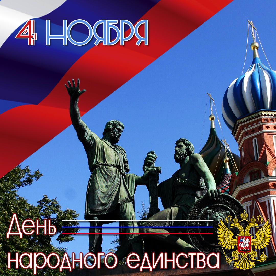 С праздником днем народного единства картинки поздравления